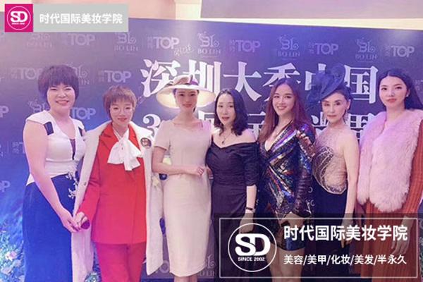 时代美妆学院助力时尚TOP深圳大秀中国3.8国际时尚周