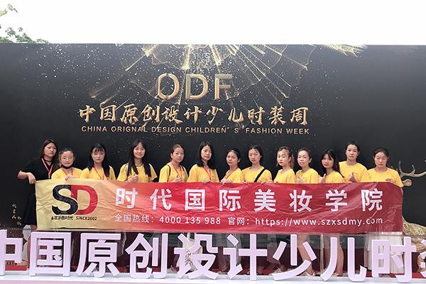 中国原创设计少儿时装周,时代美妆提供化妆造型服务