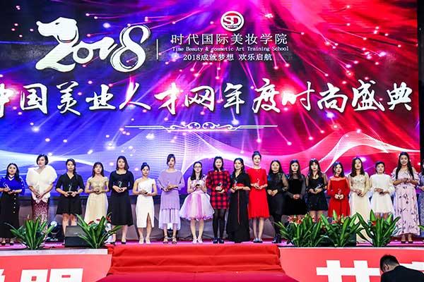 时代国际教育集团2018年终盛会暨美姿瑞新品发布会