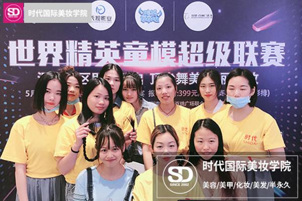 时代美妆学校助阵2019世界精英童模超级联赛少儿模特大赛