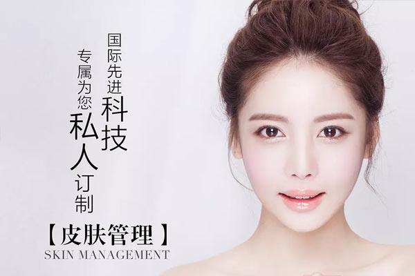 皮肤管理培训学校-韩式皮肤管理课程-课时费用多少?