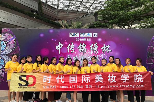 2019年第三屆中傳錦繡杯舞蹈表演深圳賽區,時代美妝為化妝造型