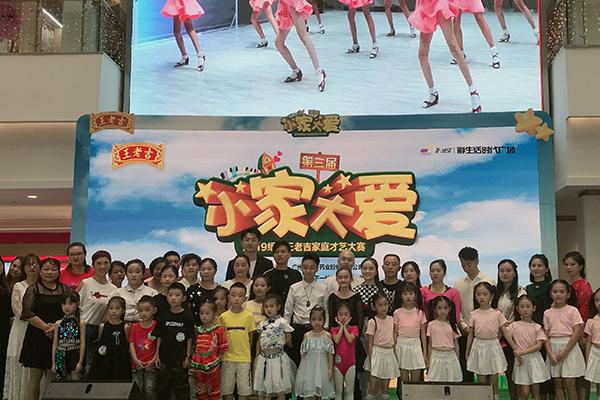 第三届小家大爱才艺大赛启动,时代美妆学校提供化妆服务